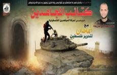 مع المجاهدين لتحرير فلسطين