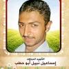 الشهيد المجاهد/ اسماعيل نبيل احمد أبو حطب