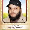 الشهيد القائد/ نادر محمد شحادة أبو شريعة