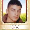 الشهيد / بلال محمد دياب